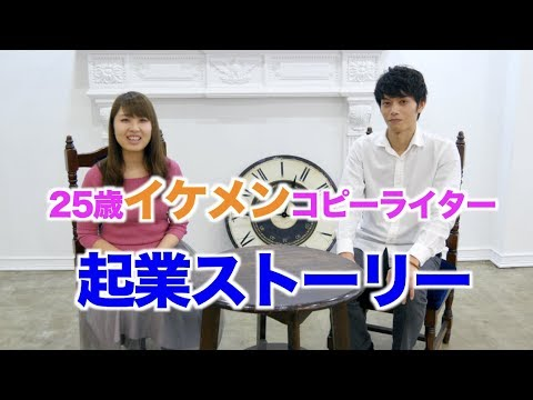 【インタビュー】25歳イケメンコピーライターの起業ストーリー