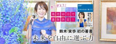 鈴木実歩さんの初著書「未来を自由に選ぶ力」の出版パーティーにご招待いただきました!