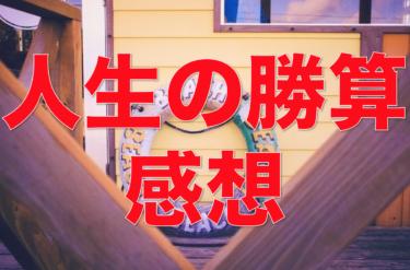SHOWROOM代表前田裕二さんの「人生の勝算」による学びポイントを簡単にまとめてみた!