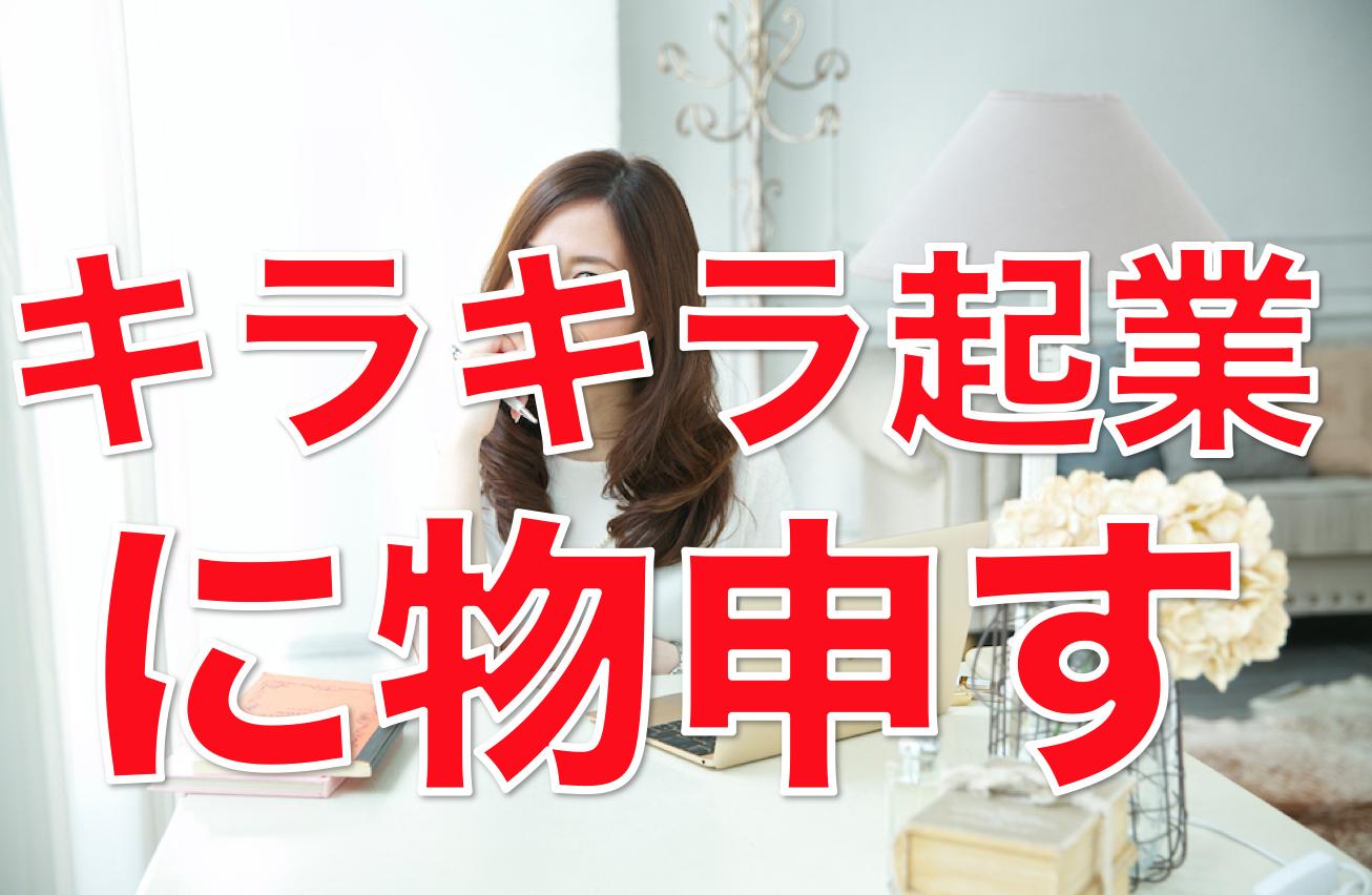 再現性のないノウハウ!?宮本佳実さん系のキラキラ女性起業家の評判について思うこと