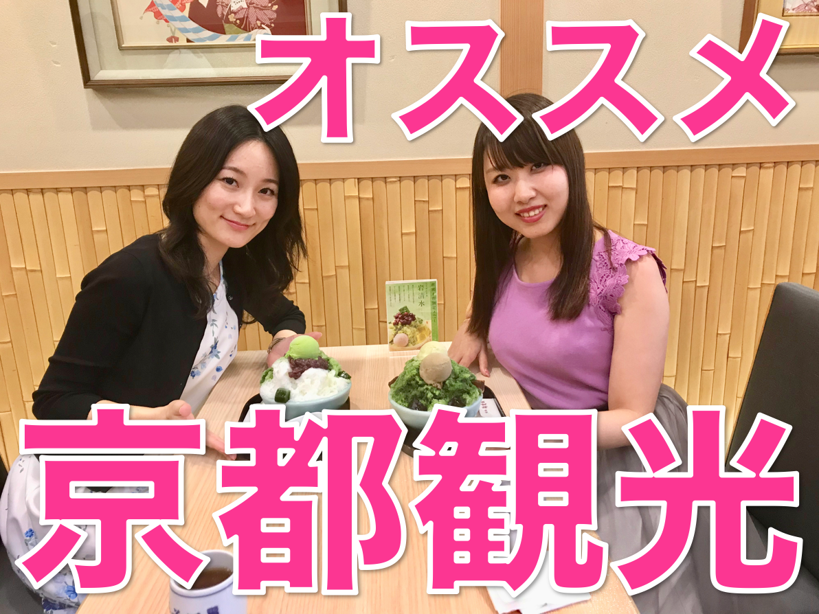 東大院卒&NY在住の瀬里沢マリさんと京都デート♡オススメ観光スポットの紹介