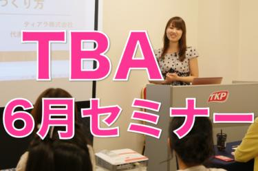ティアラビジネスアカデミー生限定セミナーを開催しました!