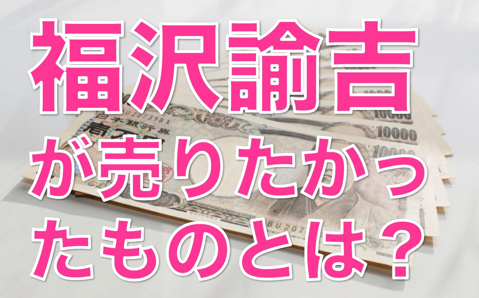 1万円札の福沢諭吉は、秋元康並みの凄腕超マーケッターだったという話。