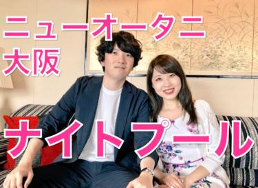 【画像大量】ホテルニューオータニ大阪のスイートルームに1人1万円ちょっとで泊まった話&ナイトプールレポ