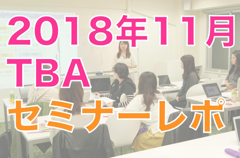 Tiara Business Academy11月セミナーを開催しました!ゲスト講師は25歳で月収1500万円の女性Webマーケターゆりさん!