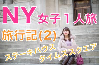 ニューヨーク20代女子の1人旅② 〜ステーキハウス・タイムズスクエア〜