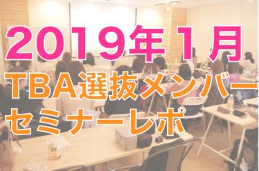 Tiara Business Academy2019年1月セミナーは選抜メンバーによる講義!同じ学びで成果が出る人の考え方とは?