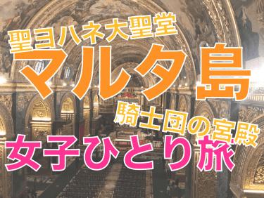 【2019年度版】女子ひとり旅マルタ旅行記レポ2日目〜聖ヨハネ大聖堂、騎士団の宮殿〜