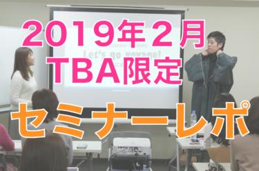 Tiara Business Academy2019年2月セミナーを開催!ゲスト講師はビジネスアーティストの永田武さんです。