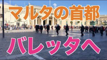 【Vlog】インスタ映え最強!首都バレッタを散策します【カラフルな街並み】