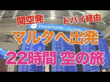 【Vlog】22時間の空の旅!?関空ードバイーマルタ