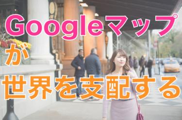 無料で集客できるMEO対策とは?グーグルが世界を支配する日はそう遠くない。かもしれないw
