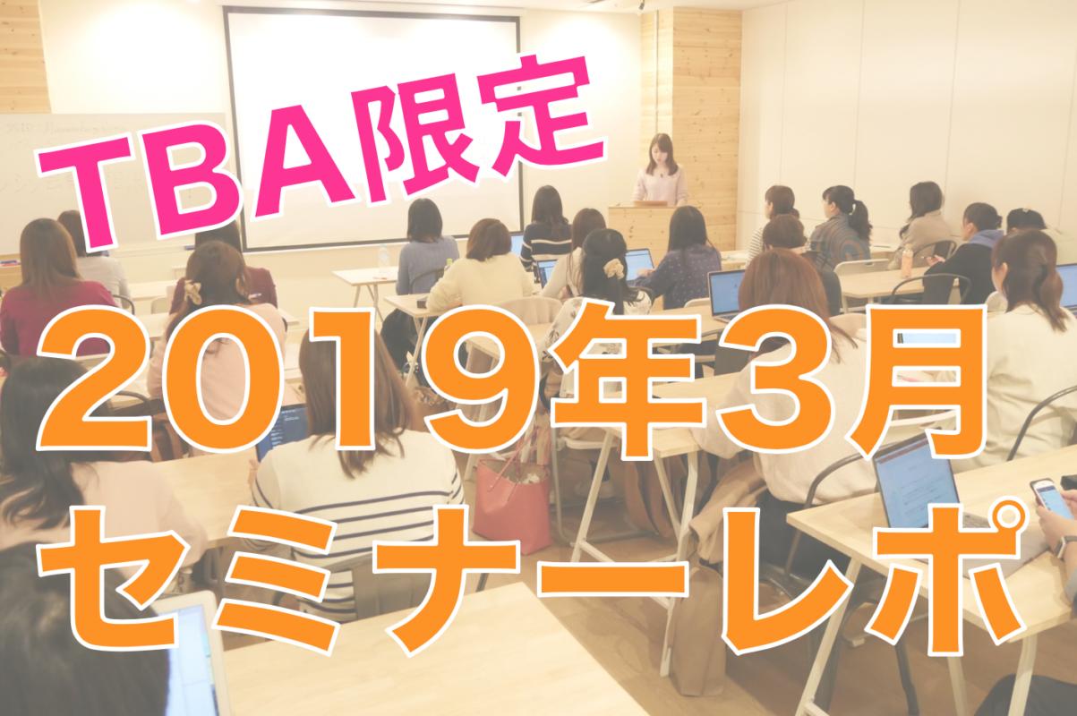 2019年3月TBAセミナーレポ!24歳にして月700万稼ぎ続けるネット起業家ふっさん がゲストでした。