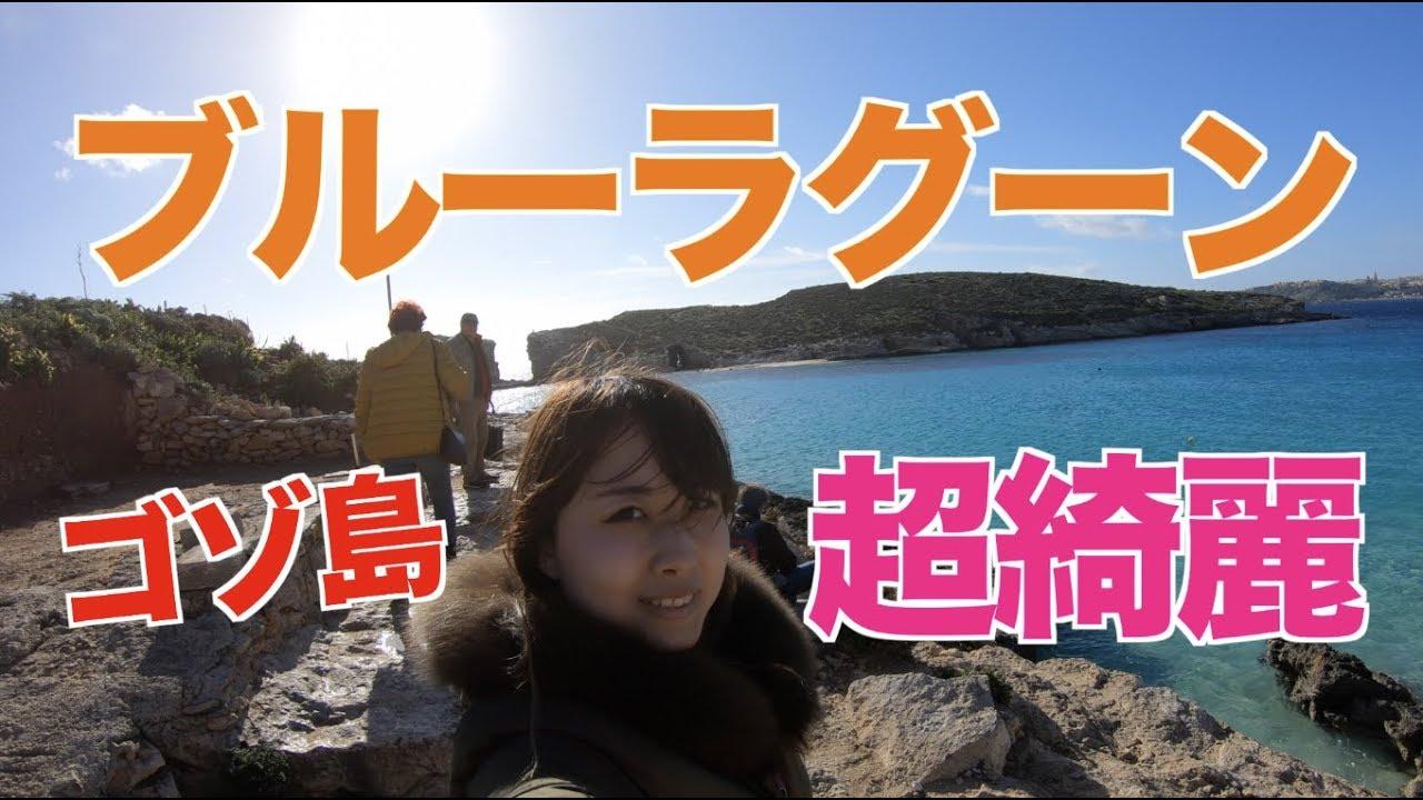 【Vlog】オプショナルツアーでゴゾ島の歴史&ブルーラグーン
