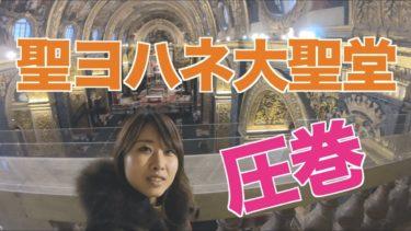 【Vlog】マルタ1の観光地 聖ヨハネ大聖堂へ