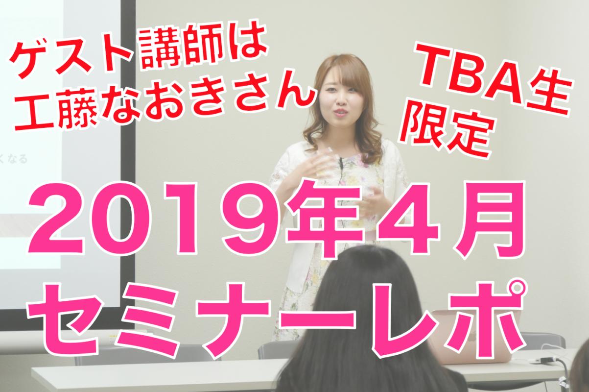 2019年4月TBAセミナーレポ@大阪 ゲスト講師工藤なおきさんによる「セールスが楽しくなるセミナー」