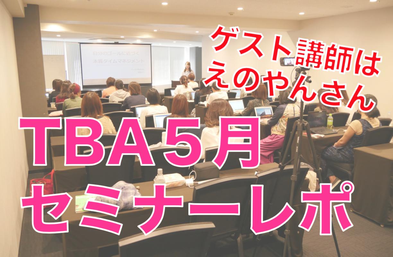 2019年5月TBAセミナーレポ@東京 ゲスト講師は、アフィリで3億稼いだ元バンドマンでえのやんさんでした!