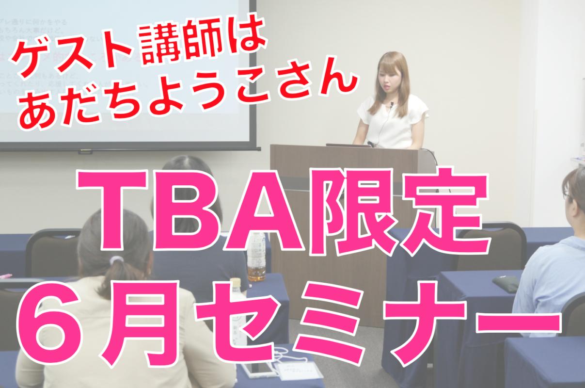 2019年6月TBAセミナーレポ@大阪 TBAメンバーでお片づけコンサルタントのあだちようこさんがゲスト講師!