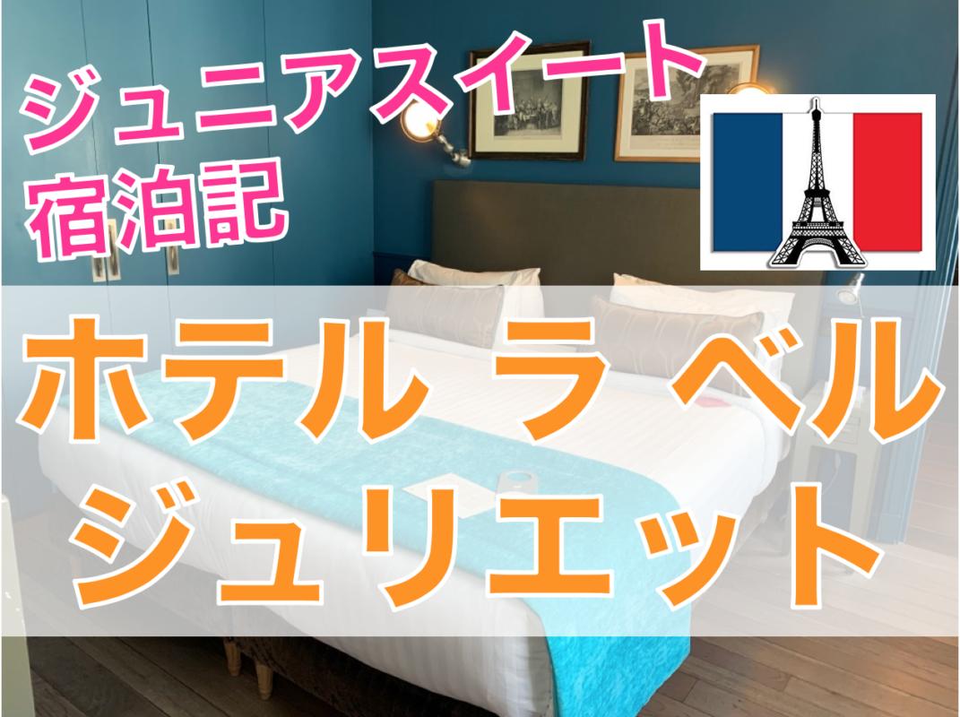 【2019年パリ旅行②】ホテル ラ ベル ジュリエット ジュニアスイート宿泊記  (Hotel & Spa La Belle Juliette)