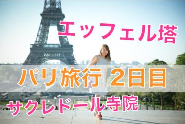 【2019年パリ旅行③】パリ在住のプロカメラマンよるカップルフォト撮影&モンマルトルの丘で観光