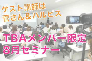 2019年8月TBAセミナーレポ。ゲスト講師はアイマーチャントの菅さん&ツイッター経由で仕事を受注するハルピス