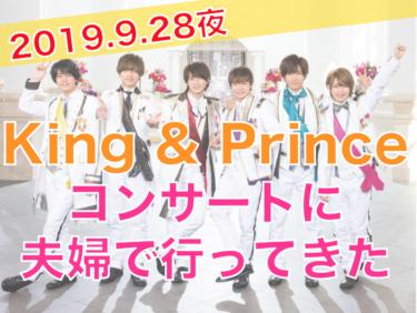 カップルで仙台までKing&Princeのコンサートに行ってきた感想を語る!!!