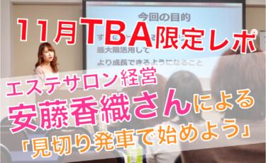 2019年11月TBAセミナーレポ。TBAメンバー・エステサロン経営者の安藤香織さんによる、求められることを全力でやる大切さ。