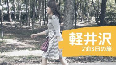 【VLOG】軽井沢2泊3日の旅