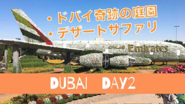 【2019年ドバイ旅行②】ドバイ奇跡の庭園、デザートサファリ、ヘナタトゥー、ラクダ乗り