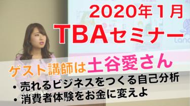【元ひとみしり営業女子の土谷愛さん】2020年1月TBAセミナーレポ。売れる強みを見つける方法。