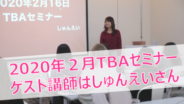 【TBAセミナーレポ】2020年2月開催、ゲスト講師はしゅんえいさん&ファンができるブログって?