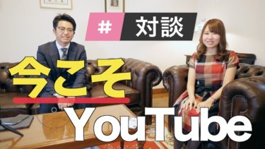 【対談動画あり】今から5年前、海江田さんのYouTube初期時代の話。
