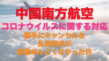 【2020年版】コロナウイルスの影響で、中国南方航空のフライト&一休.com海外をキャンセルした時の払戻し請求、手数料など