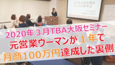 【TBAセミナーレポ】激務営業ウーマンだったぷうかさんが1年で仕組み月収0→100万円になった裏側