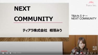 【TBAセミナーレポ】次世代に求められるコミュニティ&2年以上運営しているTBAの裏側
