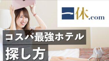 格安!1万円台でスイートルームに泊まる方法!?ラグジュアリー✗コスパ最強ホテルの探し方